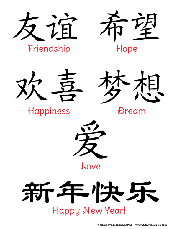 How to write your name in chinese writing